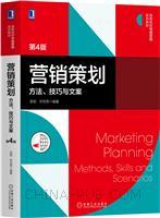 营销策划:方法、技巧与文案 第4版