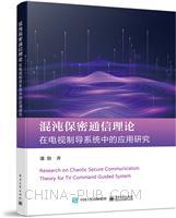 混沌保密通信理论及其在电视制导系统中的应用