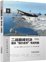 """二战巅峰对决:猎杀""""提尔皮茨""""号战列舰"""