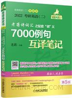 """老蒋讲词汇 之配套""""蒋""""义7000例句互译笔记:2022考研英语(二)"""