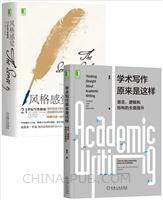 [套装书]学术写作原来是这样:语言、逻辑和结构的全面提升+风格感觉:21世纪写作指南(2册)