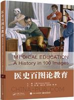 医史百图论教育