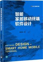 智能家居移动终端软件设计