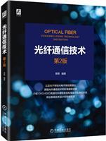 光纤通信技术 第2版