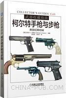 武器收藏指南:柯尔特手枪与步枪