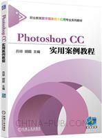 Photoshop CC实用案例教程