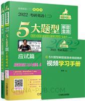 5大题型解题套路老蒋超精讲:2022考研英语(二)