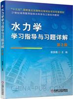 水力学学习指导与习题详解 第2版