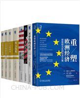[套装书]重塑欧洲经济:拯救欧元区的经济方案+不平等的代价(珍藏版)+美国真相:民众、政府和市场势力的失衡与再平衡+全球化逆潮+欧元危机:共同货币阴影下的欧洲+巨大的鸿沟+自由市场的坠落(珍藏版)+重构美国经济规则(8册)[POD]
