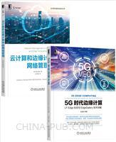[套装书]5G时代边缘计算:LF Edge生态与EdgeGallery技术详解+云计算和边缘计算中的网络管理(2册)