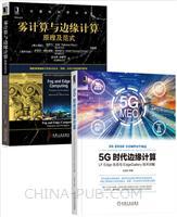 [套装书]5G时代边缘计算:LF Edge生态与EdgeGallery技术详解+雾计算与边缘计算:原理及范式(2册)