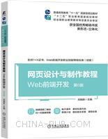 网页设计与制作教程——Web前端开发(第6版)
