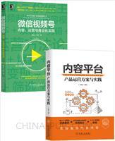 [套装书]内容平台:产品运营方案与实践+微信视频号:内容、运营与商业化实践(2册)