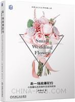 赴一场浪漫花约:小型婚礼花艺制作及装饰技法
