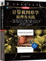 计算机图形学原理及实践(原书第3版)(进阶篇)