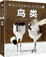 青少年馆藏级动物大百科 6 鸟类
