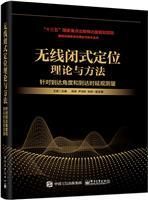 无线闭式定位理论与方法 (针对到达角度和到达时延观测量)