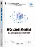 (英亚网址)嵌入式软件系统测试:基于形式化方法的自动化测试解决方案