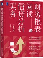 财务报表阅读与信贷分析实务(第2版)