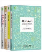 [套装书]练习的心态:如何培养耐心、专注和自律+学习之道+刻意练习:如何从新手到大师+跨越式成长:思维转换重塑你的工作和生活(4册)
