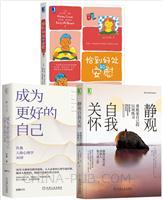 [套装书]静观自我关怀:勇敢爱自己的51项练习+成为更好的自己:许燕人格心理学30讲+恰到好处的安慰(3册)