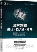 增材制造设计(DfAM)指南