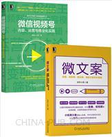[套装书]微文案:直播、短视频、朋友圈、海报文案写作指南+微信视频号:内容、运营与商业化实践(2册)