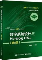 数字系统设计与Verilog HDL(第8版)