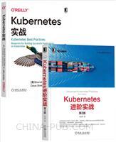 [套装书]Kubernetes进阶实战(第2版)+Kubernetes实战(2册)