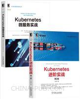 [套装书]Kubernetes进阶实战(第2版)+Kubernetes微服务实战(2册)