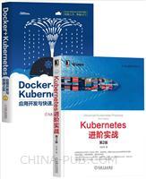 [套装书]Kubernetes进阶实战(第2版)+Docker+Kubernetes应用开发与快速上云(2册)