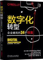 数字化转型:企业破局的34个锦囊