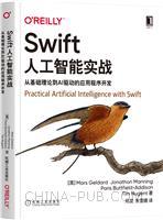 (特价书)Swift人工智能实战:从基础理论到AI驱动的应用程序开发