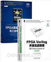 [套装书]FPGA Verilog开发实战指南:基于Intel Cyclone IV(基础篇)+FPGA基础、高级功能与工业电子应用(2册)
