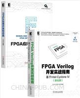[套装书]FPGA Verilog开发实战指南:基于Intel Cyclone IV(基础篇)+FPGA应用开发和仿真(2册)