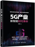 5G产业:新智能时代革命