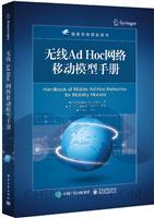 无线Ad Hoc网络移动模型手册