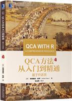 QCA方法从入门到精通:基于R语言