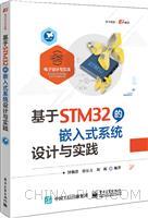 基于STM32的嵌入式系统设计与实践