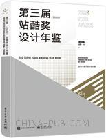 第三届(2020)站酷奖设计年鉴