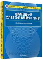 网络规划设计师2014至2019年试题分析与解答