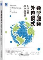 (英亚网址)数字服务外包模式:全球视野与中国情境