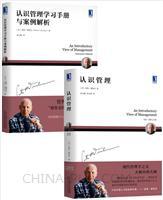 [套装书]认识管理+认识管理学习手册与案例解析(2册)