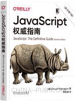 JavaScript权威指南(原书第7版)