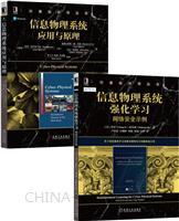 [套装书]信息物理系统强化学习:网络安全示例+信息物理系统应用与原理(2册)