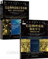 [套装书]信息物理系统强化学习:网络安全示例+信息物理系统计算基础:概念、设计方法和应用(2册)