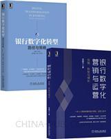 [套装书]银行数字化营销与运营:突围、转型与增长+银行数字化转型:路径与策略(2册)