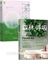[套装书]森林呼吸:打造舒缓压力和焦虑的家中小森林+森林浴:放松身心的自然疗法(2册)