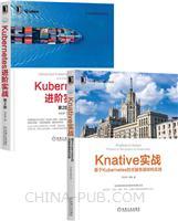[套装书]Knative实战:基于Kubernetes的无服务器架构实践+Kubernetes进阶实战(第2版)(2册)