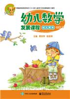 改定价--幼儿数学发展课程 中班下(共2册)